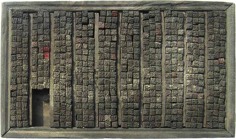 Bi Sheng - first movable type