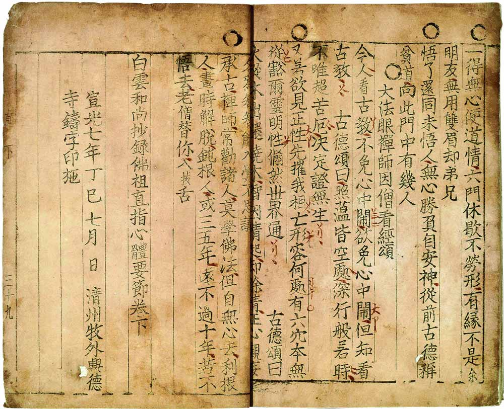 Jikji - first book printed using movable type
